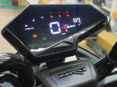 「SIREN」滿版儀錶螢幕保護貼膜SYM DRG 158(19年)