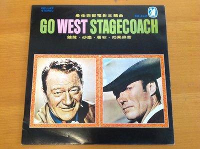 華聲唱片-黑膠LP / 最佳西部電影主題曲 GO WEST STAGECOACH 全新已拆---160331