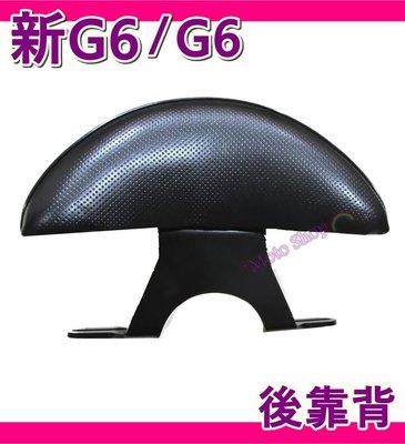 原廠後扶手 G6後靠背 後靠背 後靠墊 扶手支架 G6小饅頭 G6 G6饅頭 半月 小饅頭 新G6 G6靠背 半月型靠背