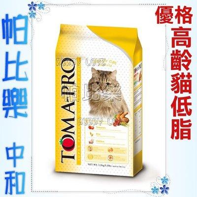 ◇◇帕比樂◇◇優格貓飼料-高齡貓雞肉加米 1.5KG