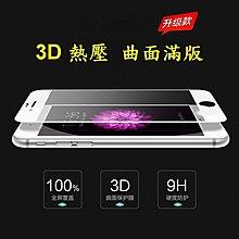 狠便宜*軟質 3D 弧邊 9H 鋼化玻璃 APPLE Iphone X XS 6S 7 8 PLUS 熱壓成型 滿版