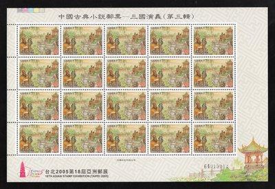 (908S)特477 中國古典小說郵票-三國演義(第三輯)94年20套型版張,全新品相(郵票號碼與圖示不同) 彰化縣