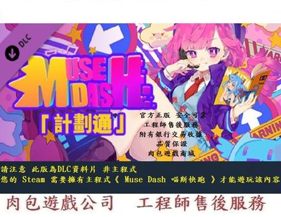 PC版 資料片 官方正版 肉包遊戲 喵斯快跑 計劃通 STEAM Muse Dash - Just as planned