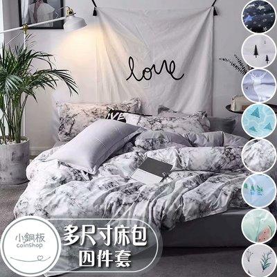 【免運】 四件套床包組【小銅板】雙面版 多款式可選 床包涼被/薄被套組 磨毛加工處理 親膚柔軟 小銅板窗簾掛布門簾