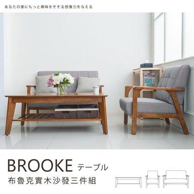 *架式館*布魯克 實木邊桌沙發 三件組...