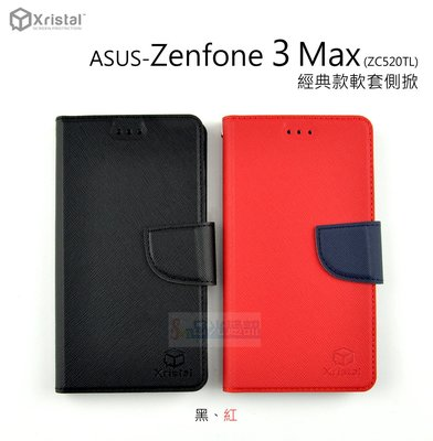 s日光通訊@Xristal原廠 ASUS Zenfone 3 Max ZC520TL 經典款軟套側掀 皮套 可站立