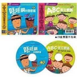 *小貝比的家*風車~台語歌謠V.S英文歌謠(雙CD)