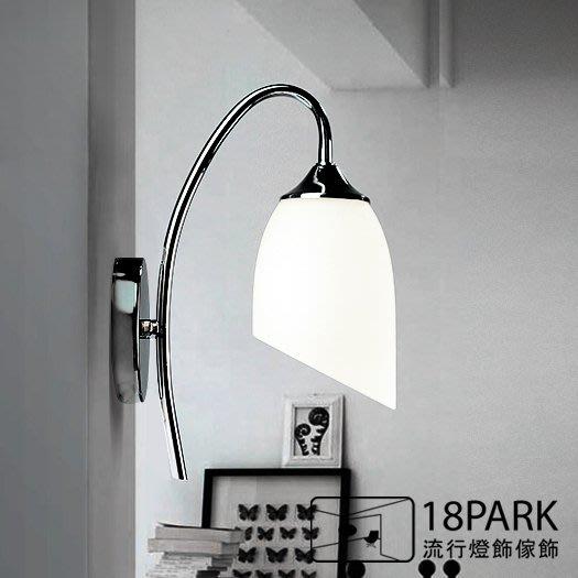 【18Park 】 優美實用 Xia Zhi [ 夏之壁燈 ]