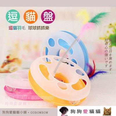 【狗狗愛貓貓小舖】逗貓羽毛款球球遊樂盤...
