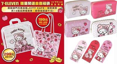 單賣7-11 豬年福袋 粉紅款Kitty凱蒂貓 環保購物袋、化妝包、紅包袋/2019防水提袋 也賣108優惠券