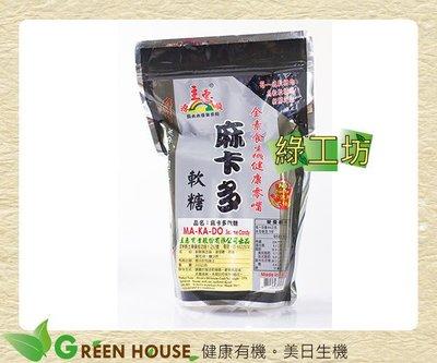 [綠工坊] 全素 麻卡多軟糖 採用麥芽糖 (220公克/約11小塊/包) 源順