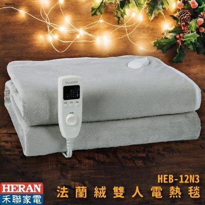 年年熱銷👍HEB-12N3 法蘭絨雙人電熱毯 可機洗 附控制器 五段溫控 過熱斷電 熱敷墊 電暖毯 電毯 毛毯 原廠貨