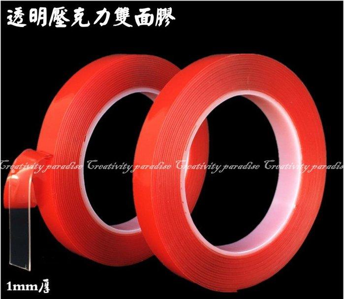 【12mm壓克力膠帶】長3M 無痕萬能膠貼 超透明果凍膠條 無殘膠超黏膠 防水雙面膠☆意樂舖
