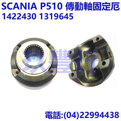 【玖豐行卡車巴士零件】SCANIA P510 傳動軸固定厄 END YOKE 1422430 1319645