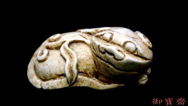 【御寶齋】--{瑞獸啣靈芝文房擺飾}--明--和闐玉雞骨白沁..//特價只給第一標 //