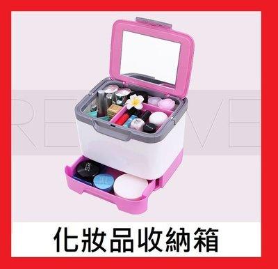 化妝品/護膚品收納箱-帶鏡 ($138包送)-(慳位首飾箱美容工具項雜物收納盒整理收藏蝸居)