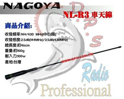 ~大白鯊無線~NAGOYA NL-R3 雙頻天線 橡靶軟體 全長45cm 台灣製造