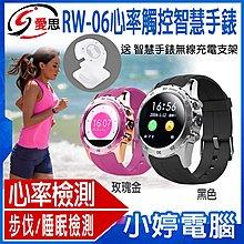 【小婷電腦*運動手錶】全新 送智慧手錶充電支架 IS愛思 RW-06心率智慧健康管理專業運動手環 記錄熱量/卡路里