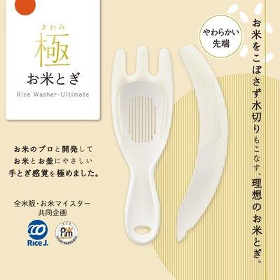 (預購商品) 牛牛小舖**日本空運代購 Marna可洗米式飯匙