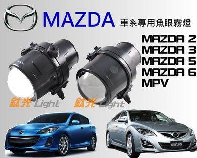鈦光Light MAZDA專用款 100%防水魚眼霧燈 MPV MAZDA2 MAZDA3 MAZDA5 搭配hid超亮