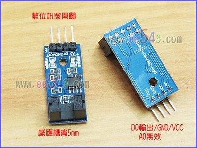 光電測轉速模塊MH.光電感應模組馬達測速傳感器光電計數器光電傳感器紅外線對射式光電開關槽型光耦