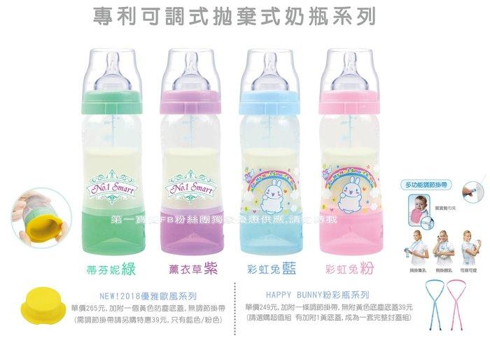 Y0378206610【第一寶寶拋棄式奶瓶 選購完成訂單】