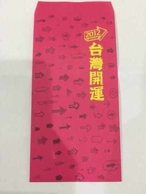2012年台灣開運紅包袋(1包4入) 蔡英文蘇嘉全