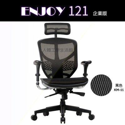 《人體工學生活館》 Enjoy 121 企業版 + 鋁合金椅腳 (含組含運 偏遠地區另計)