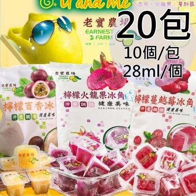 【老實農場】檸檬百香/火龍果/蔓越莓冰角任選20袋(28mlX10個/袋〉
