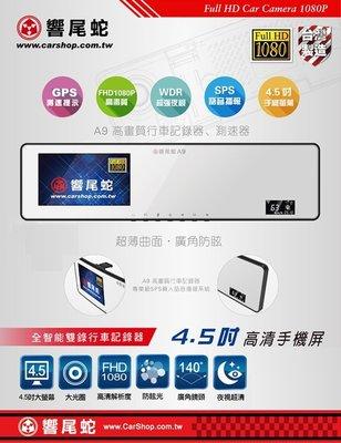 響尾蛇 A9 4.5吋 大螢幕 高畫質行車紀錄器 GPS測速 HD1080P  含  贈3
