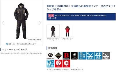 五豐釣具-SHIMANO  秋冬頂級+10GORE-TEX防寒透氣防水雨衣套裝RB-111Q特價25000元