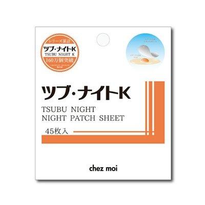 小珍妮精品~Tsubu Night Pack日本製 chez moi 去脂肪粒 夜間 角質粒 修復貼 45入 去除 肉芽   晴天雜貨鋪#5617