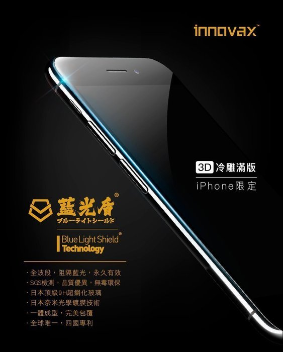 藍光盾 3D 滿版 iphonex/s/r/max 抗藍光 iPhone/6/7/8 Plus 藍光 滿版 玻璃 保護貼