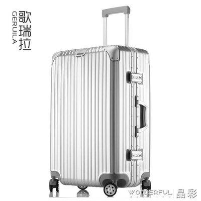 行李箱 行李箱女韓版學生鋁框拉桿箱男萬向輪24寸旅行箱20密碼箱  限時搶購-百利