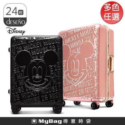 Deseno 行李箱 米奇浮雕 D2663-24吋 正版授權 360度靜音飛機輪 自動回彈定位提把 得意時袋
