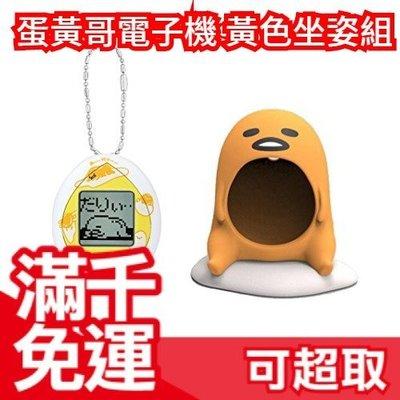 【坐姿外殼組】日本 塔麻可吉 Tamgotchi 蛋黃哥 電子雞 電子寵物雞 三麗鷗聯名 限定款 ❤JP Plus+