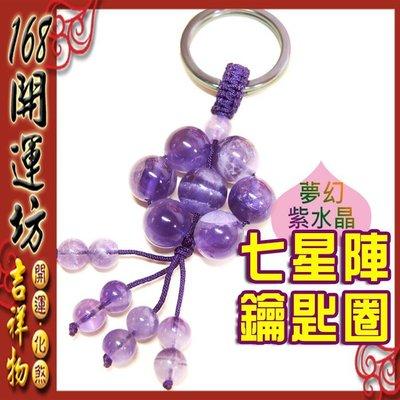 【168開運坊】【增智慧、招貴人~天然夢幻紫水晶~七星陣鑰匙圈】