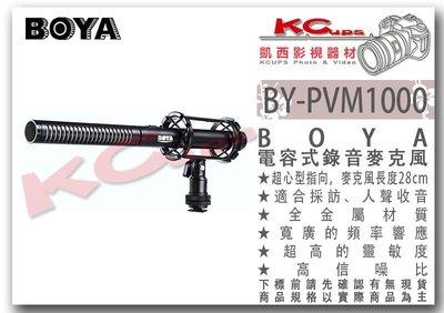 凱西影視器材 BOYA BY-PVM1...