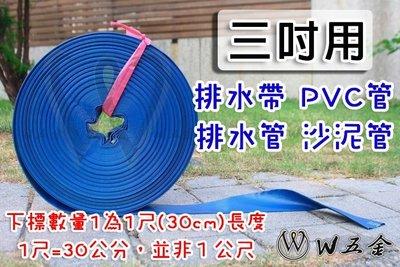 【W五金】附發票*排水帶 排水管 水帶 沙泥管 砂泥管 帆布管 PVC管 內層夾紗 更耐用 好收納 3吋 高雄市