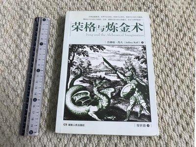 楊柳舊書-簡體 榮格與煉金術 榮格心理分析師Jeffrey Raff ISBN:9787543881525