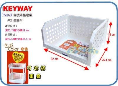 =海神坊=台灣製 KEYWAY P50079 開放式整理架 M型 重疊架 收納籃 置物籃 收納箱12L 6入650元免運