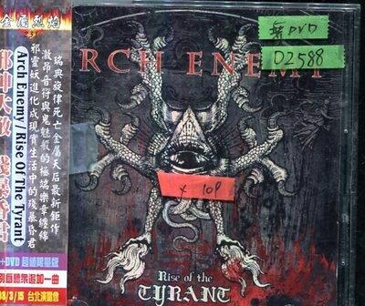 *還有唱片四館* ARCH ENEMY / RISE OF THE TYRANT 二手 D2588 (無DVD)