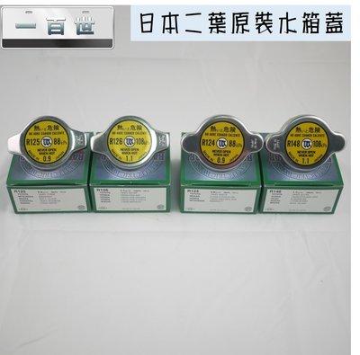 【一百世】日本FEW 雙葉 二葉 日本製 水箱蓋 88kPa 108kPa R124 R125 R126 R148