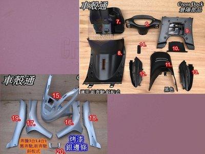 [車殼通]適用:新奔馳斜板式,內裝15項(烤漆邊條):$2300,,Cross Dock景陽部品