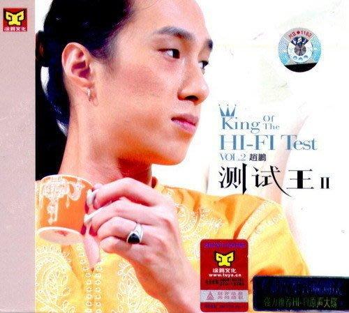 趙鵬 - 測試王2 專業汽車音響測試 強力推薦HI-FI原聲大碟  --TUYACD065
