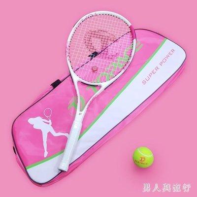 網球拍單人雙人初學者女大學生專業一體碳素訓練器帶線回彈  XY5433TW