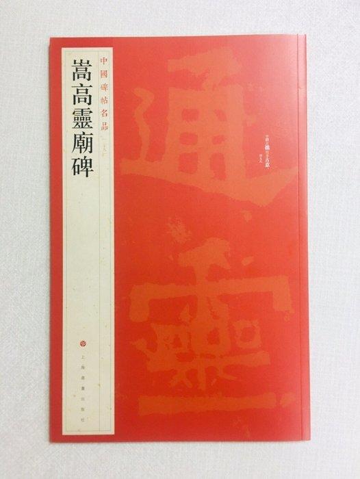 正大筆莊~『29 嵩高靈廟碑』 中國碑帖名品系列 上海書畫出版社 (500032)