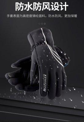 頭等大事安全帽 摩爵仕 Masontex 秋冬季 保暖手套 防風手套 防水 觸控手套 100%防水手套 免運