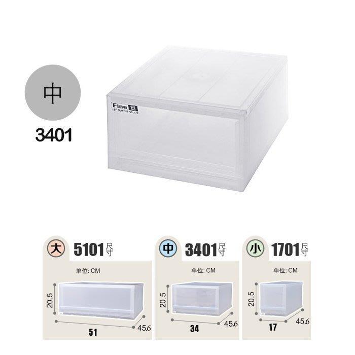 『3個以上有優惠』中LF3401抽屜式整理箱一入 /pp盒/無印良品風/白色系/百納箱/開學收納/衣物收納/單格抽屜