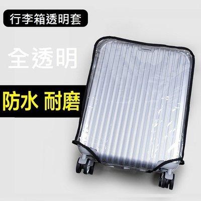 E款 行李箱透明套 透明箱套 旅行箱 保護套 防塵套 防水套 29吋 30吋 台中市
